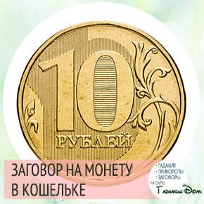заговор на монету на деньги