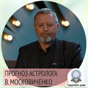 Предсказания Валерия Московиченко