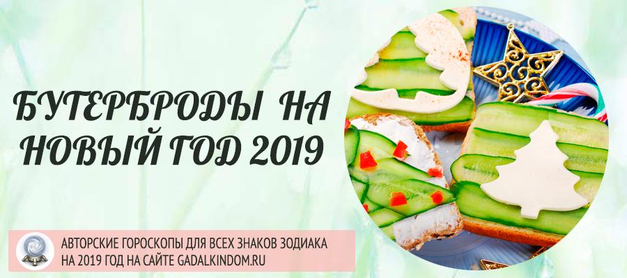 Бутерброды на Новый 2019 год