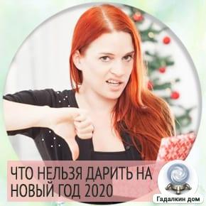 Что нельзя дарить в 2020 году?
