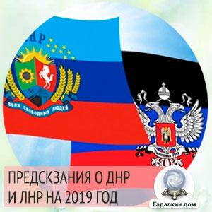 война донбасс 2019