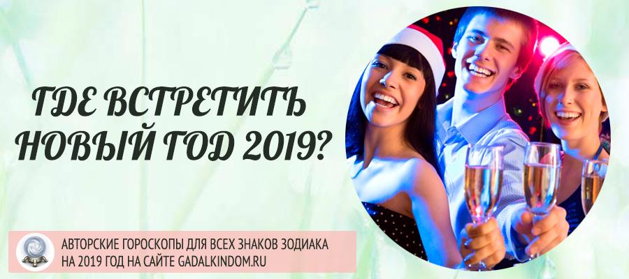 Идеи где встретить Новый год год 2019