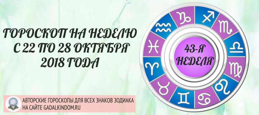 гороскоп на неделю с 22 по 28 октября 2018 года