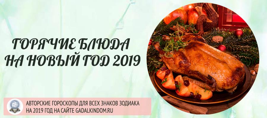 Горячие блюда на Новый 2019 год