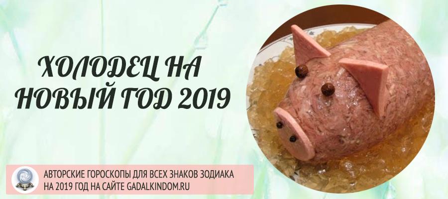 Холодец на Новый год 2019
