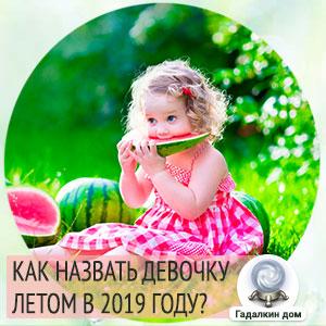 Как назвать дочь рожденную в июне 2019 года?