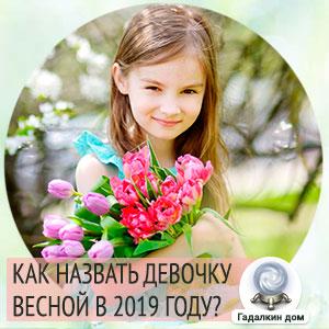Как назвать дочь рожденную в марте 2019 года?