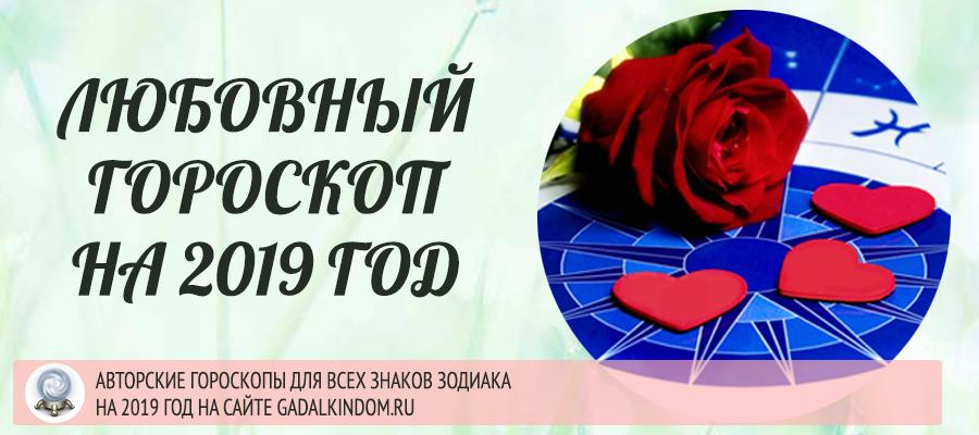 любовный гороскоп 2019