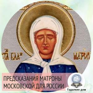 Матрона Московская Россия 2019