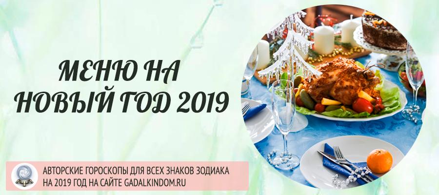 Меню на Новый год 2019