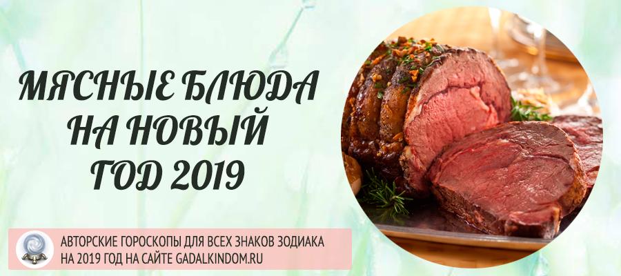 Мясные блюда на Новый год 2019