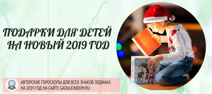 Подарки для детей на Новый 2019 год