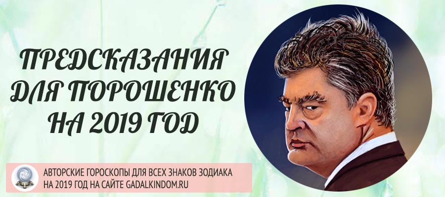 Предсказания на 2019 год для Петра Порошенко