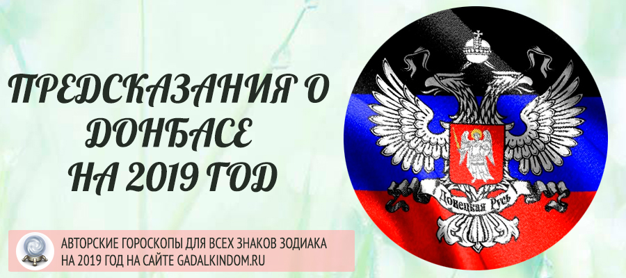 Предсказания о Донбассе на 2019 год