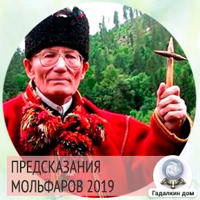 Предсказания мальфаров украина 2019