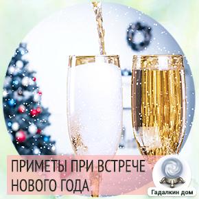 Приметы шампанское на новый год