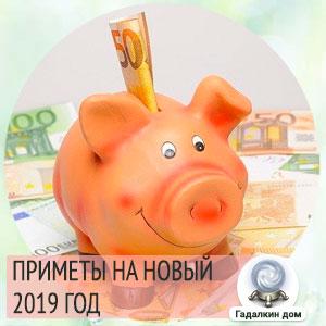 приметы на 2019 год