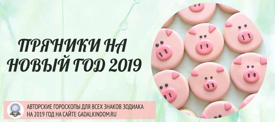 Пряники на Новый год 2019