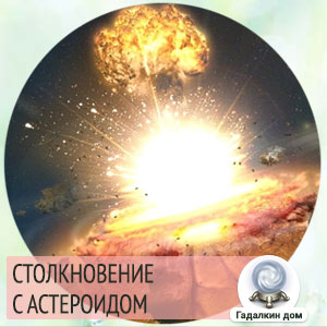 астероид 1 февраля 2019