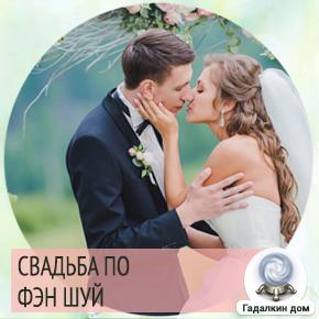 свадьба по фен шуй?