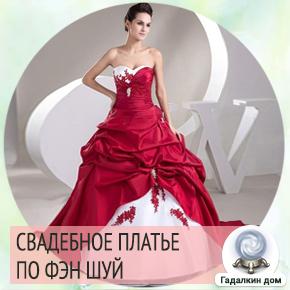 свадебное платье по фен шуй