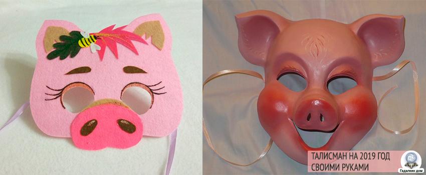 маска свинья 2019