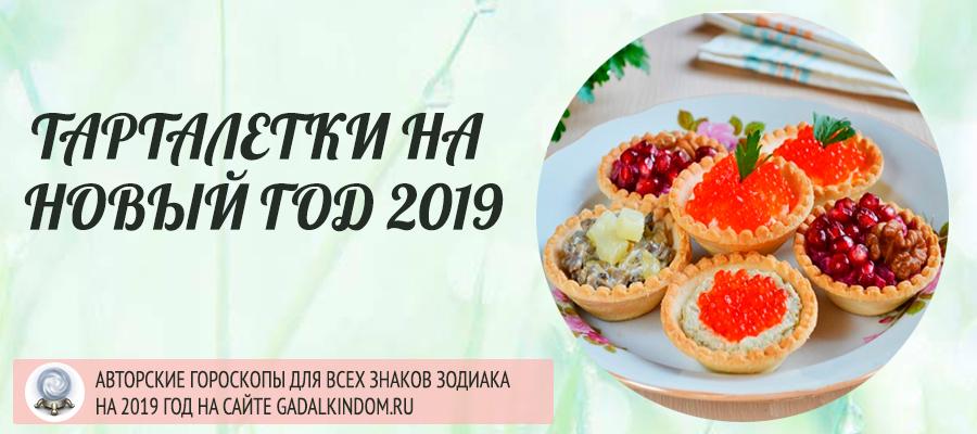 Тарталетки на Новый год 2019