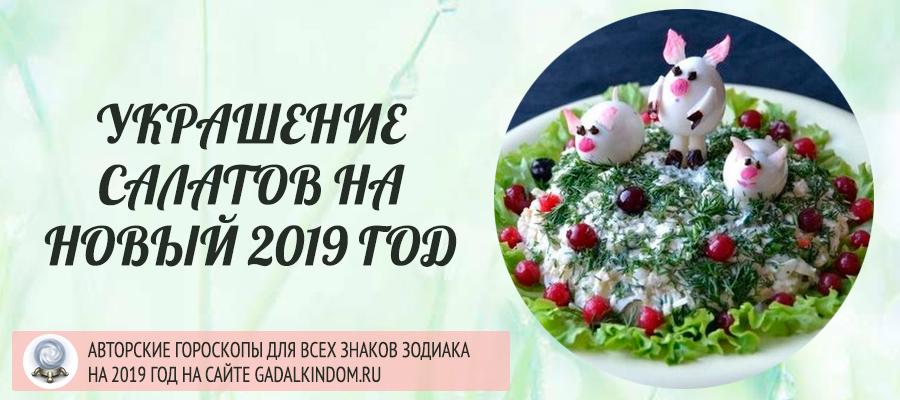 Украшение салатов на новый 2019 год