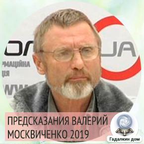 москвиченко предсказания украина 2019