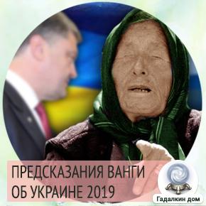 Предсказания Ванга об украине 2019