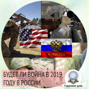 Эксперты о войне в России в 2019 году