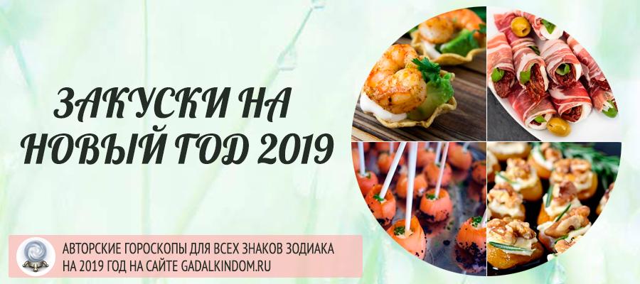 Закуски на Новый 2019 год