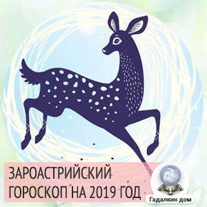 Лань - символ 2019 года
