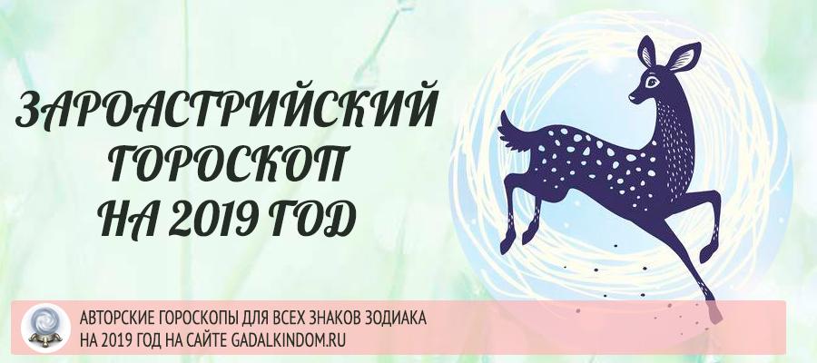 зороастрийский гороскоп на 2019 год