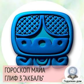 Глиф №4 Акбаль гороскопа майя.
