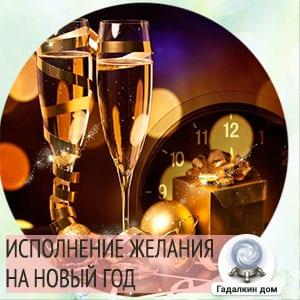 Новогодние ритуалы на желание