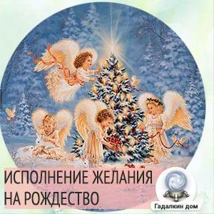 Рождественские обряды на желания