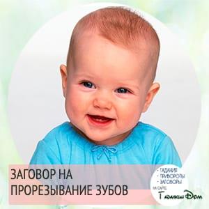Заговор на ребенка для прорезывание зубов