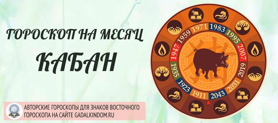 Гороскоп для Свиней (Кабанов) на март 2019 года.