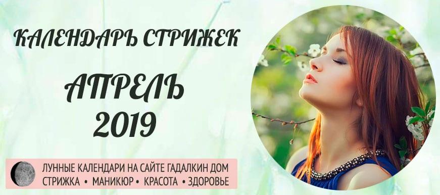 Календарь стрижки волос в апреле 2019 года благоприятные дни оракул.