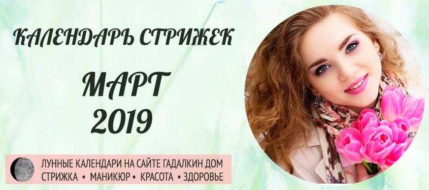 Календарь стрижки волос в марте 2019 года благоприятные дни оракул.