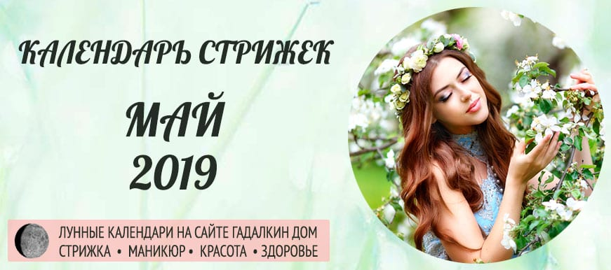 Календарь стрижки волос в мае 2019 года благоприятные дни оракул.