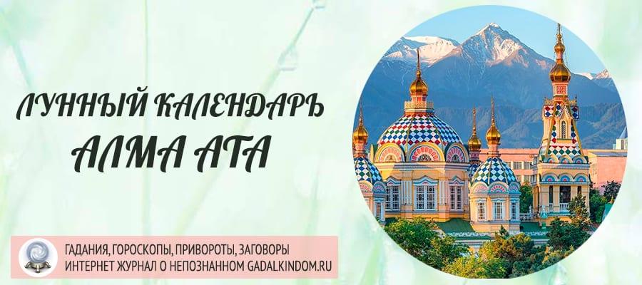Лунный календарь города Алма Ата