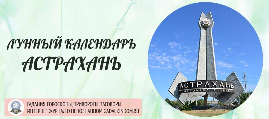 Лунный календарь города Астрахань
