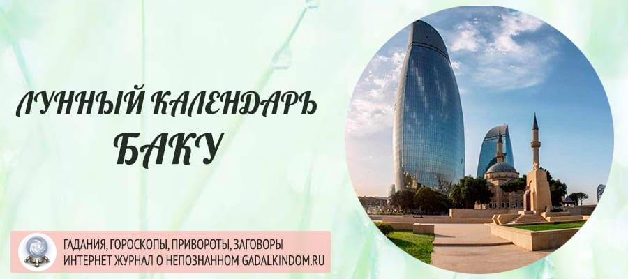 Лунный календарь города Баку