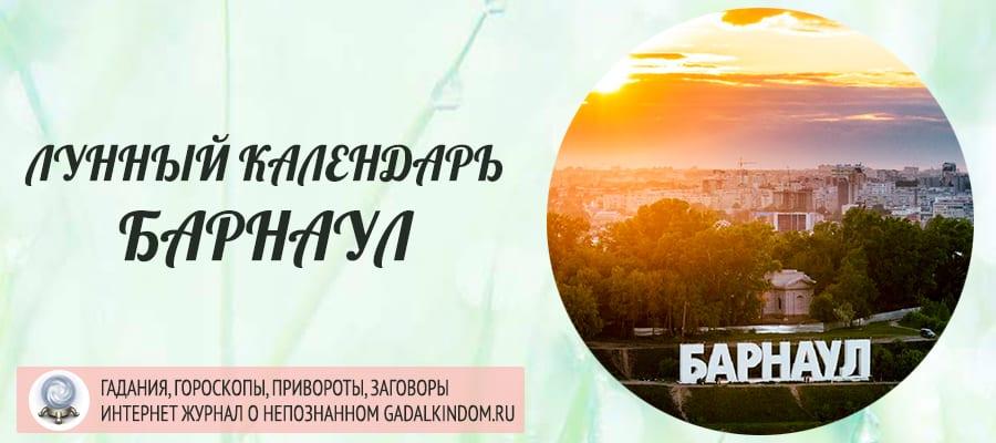 Лунный календарь города Барнаул