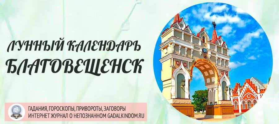 Лунный календарь города Благовещенск