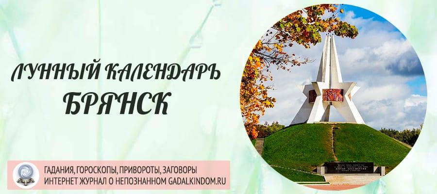 Лунный календарь города Брянск