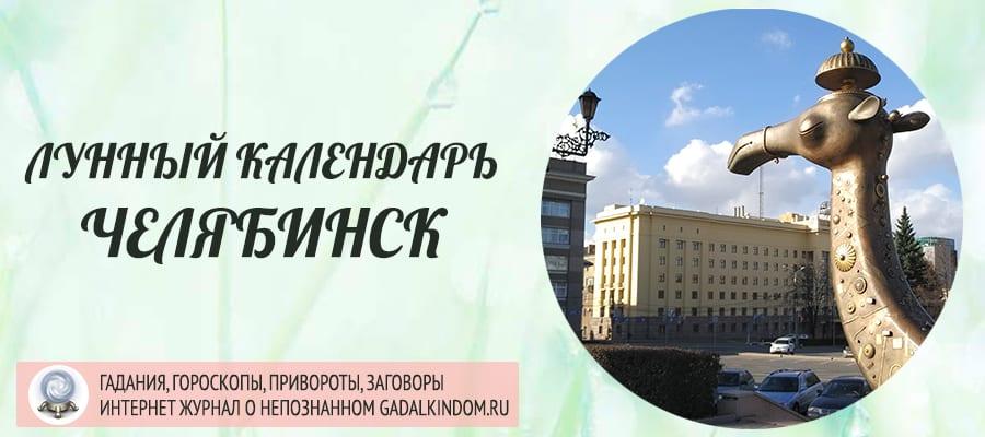 Лунный календарь города Челябинск