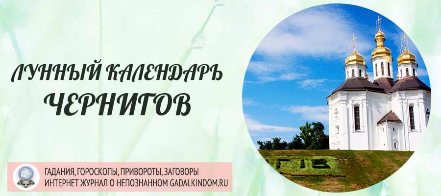 Лунный календарь города Чернигов